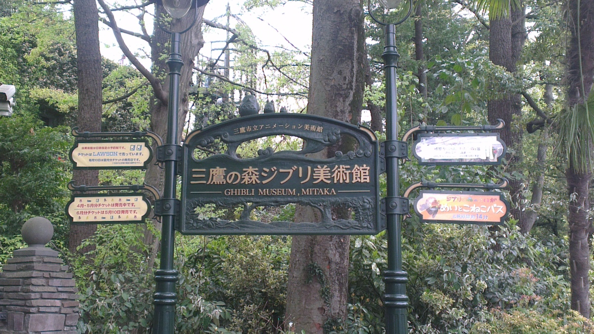 Visiting the Ghibli Museum - Mitaka