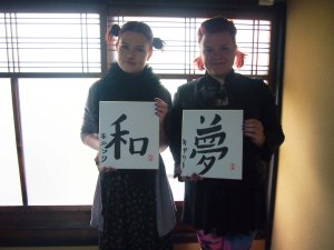WAk Japan, calligraphy, Kyoto, JaPlanning, freelance writer