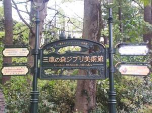 Ghibli Museum Mitaka Totoro Miyazaki Hayao Ponyo Spirited Away Mononoke Tokyo Japan JaPlanning travel