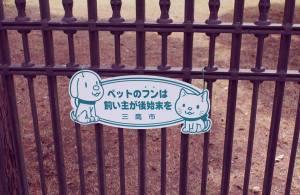 Japan Mitaka mascot cute kawaii Tokyo  kanji travel JaPlanning