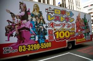 Robot Restaurant Shinjuku Kabuchiko Tokyo mecha neon JaPlanning travel