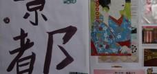 JaPlanning Kally Whitehead freelance writer travel blog Japan scrapbooking artistic